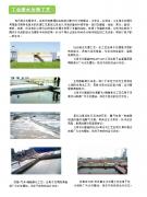 工业废水处理工程技术