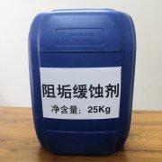 绿色环保低磷型阻垢缓蚀剂